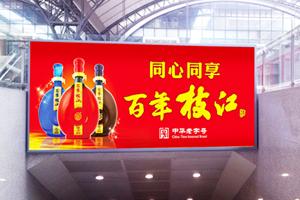 户外高铁站广告牌01